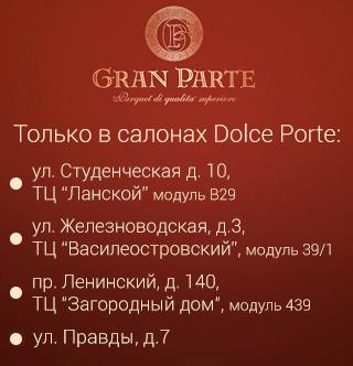 Список салонов в ассортименте которых есть напольные покрытия Grand Porte